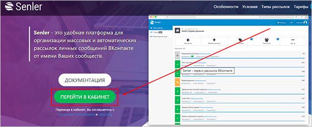 Senler.ru