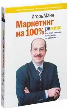 """И. Манн """"Маркетинг на 100 %"""""""