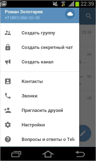 Как выйти из телеграм