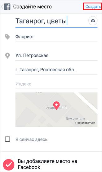 Добавление новой локации