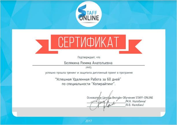 Сертификат staff-onlajn