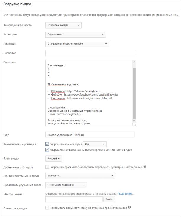 Настройка параметров по умолчанию для загрузки видео