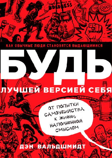 """Книга """"Будь лучшей версией себя"""""""