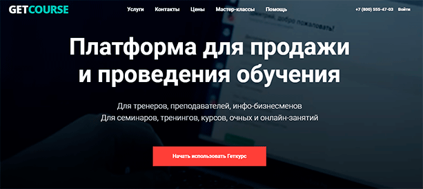 GetCourse – сервис для инфобизнеса
