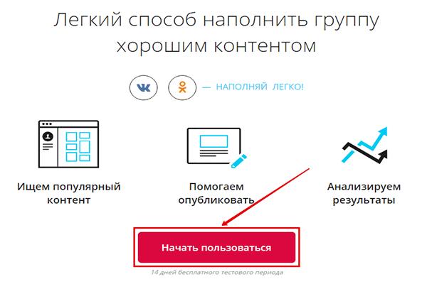 регистрация smmbox