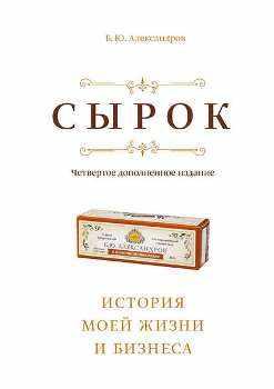 """Б. Александров """"Сырок"""""""