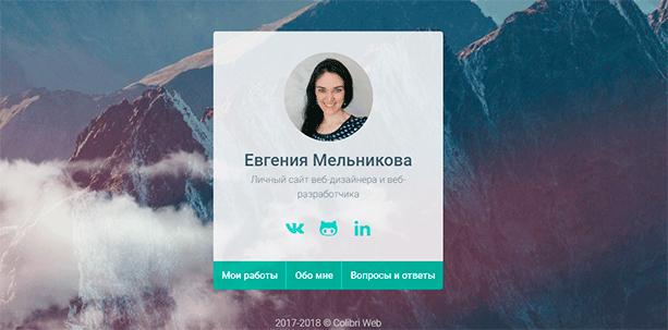 Персональный сайт веб-дизайнера