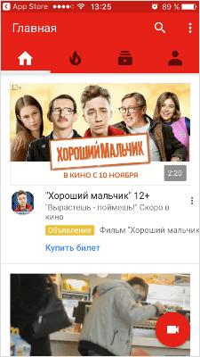 приложение YouTube для телефона