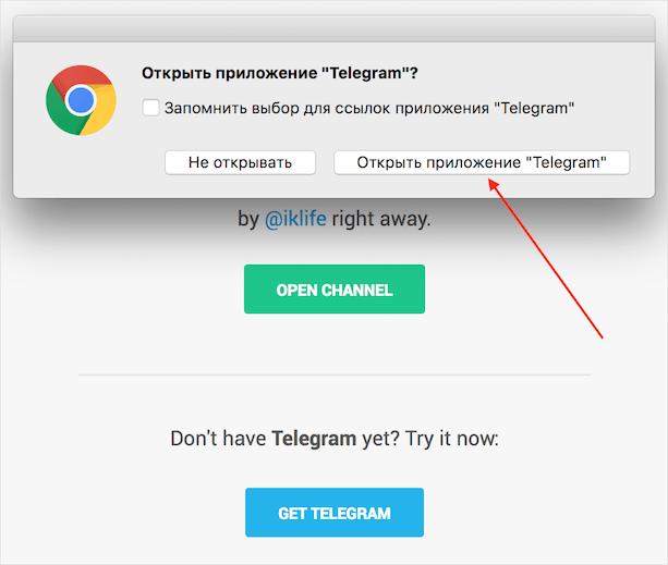 Как присоединиться к Телеграм
