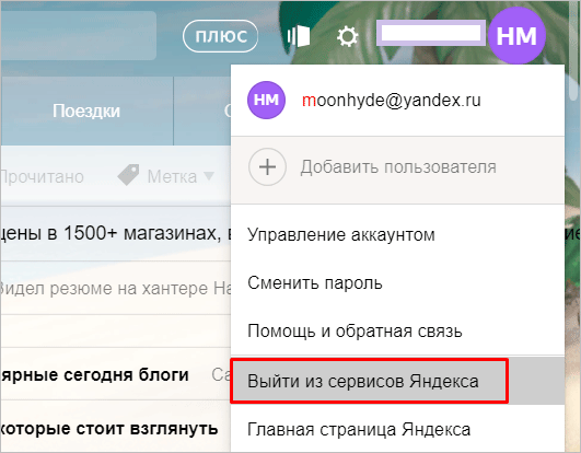 Выходим из сервисов Яндекса