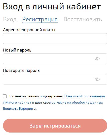 Регистрация в личном кабинете