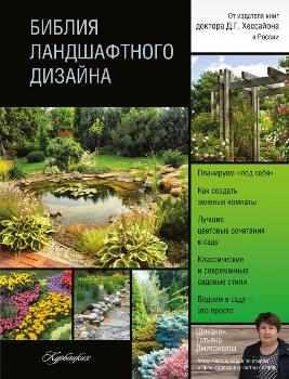 "Т. Шиканян ""Библия ландшафтного дизайна"""