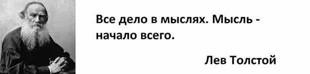 Лев Толстой о мыслях