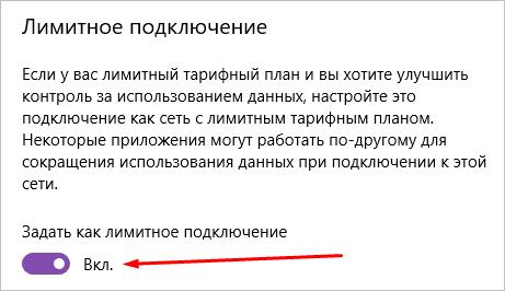 Ограничение на трафик в Windows 10