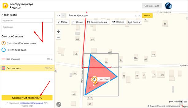 Сохранение карты Яндекс