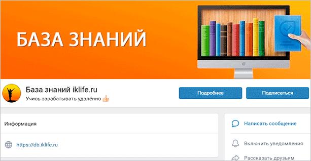 Группа ВКонтакте базы знаний ermail.ru