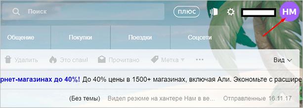 Вызвать контекстное меню в Яндекс.Почте