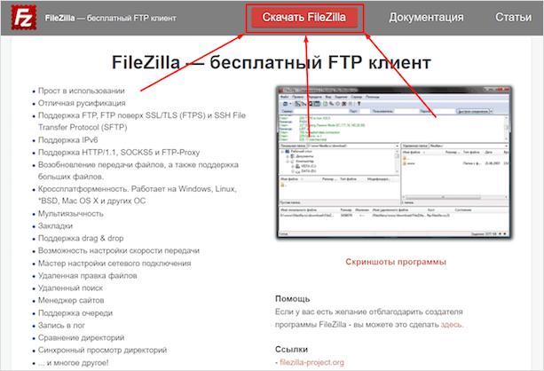Скачать FileZilla бесплатно