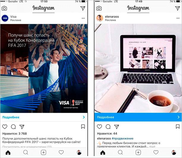 Таргетинг в Instagram