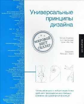 """У. Лидвелл, К. Холден, Д. Батлер """"Универсальные принципы дизайна"""""""