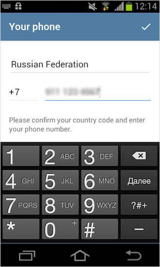 Указываем номер