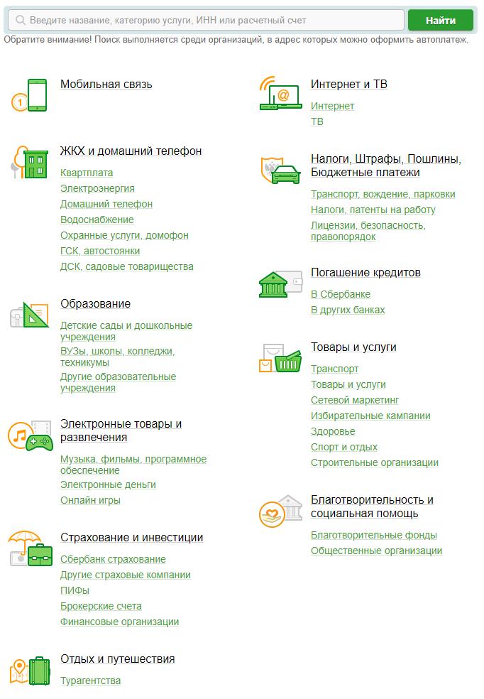 Список доступных автопереводов