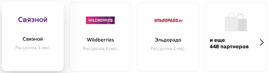 Магазины-партнёры карты Совесть