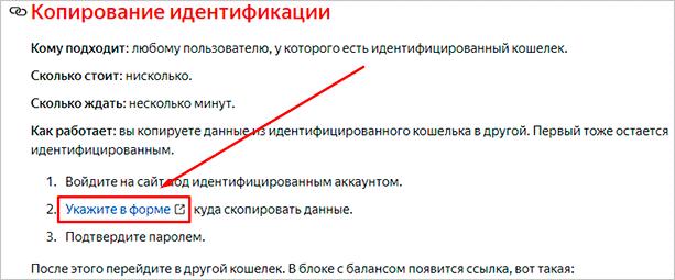 Страница с формой заявки