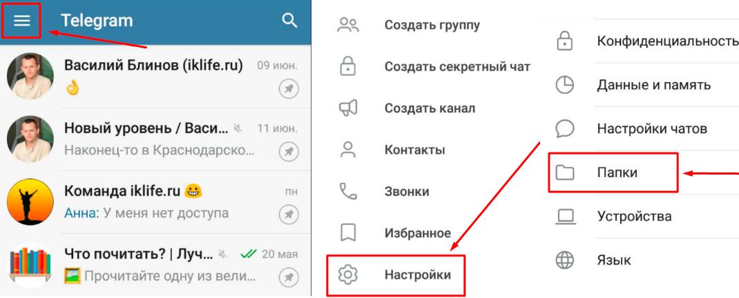 Настройки мессенджера на Android