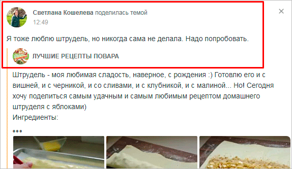 Репост записи в Одноклассниках