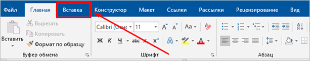 Меню в текстовом редакторе
