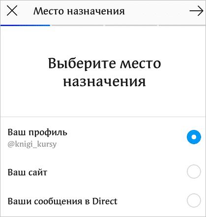 """Выбор """"пункта назначения"""""""