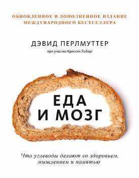 "Д. Перлмуттер ""Еда и мозг"""