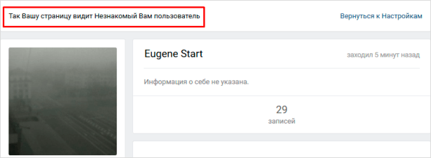 Так вашу страницу видит незнакомый пользователь
