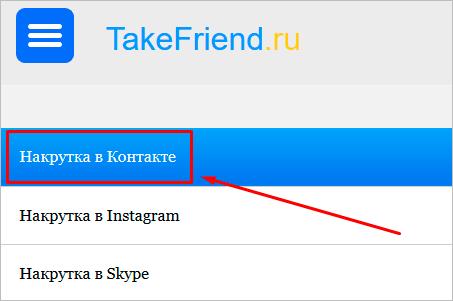Сервис TakeFriend
