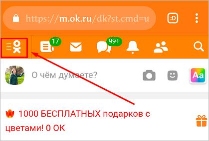 Сайт в телефоне