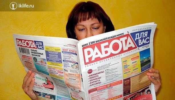 Просмотр газеты с вакансиями