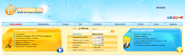 WMmail.ru