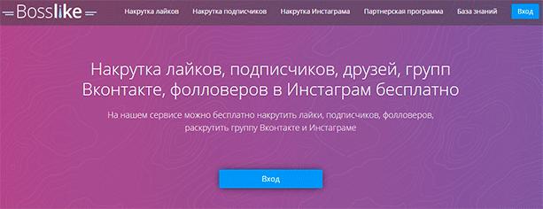 Онлайн-сервис Bosslike