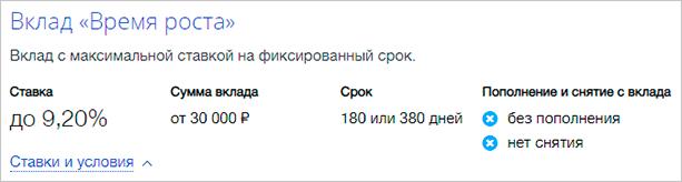 """Вклад """"Время роста"""""""