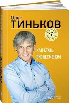 """О. Тиньков """"Как стать бизнесменом"""""""