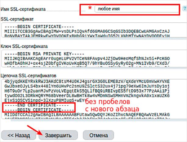 Ключи ССЛ в ISPmanager 5