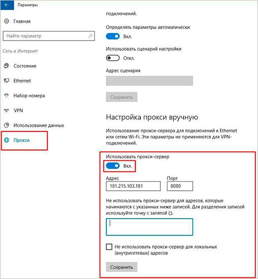 Настройка прокси в Windows 10