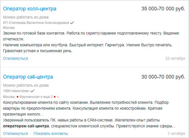 Зарплата оператора