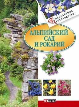 "М. Згурская ""Китайский и японский сад"""