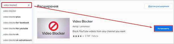 Установка Video Blocker