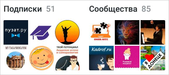 Список интересных страниц в мобильном приложении