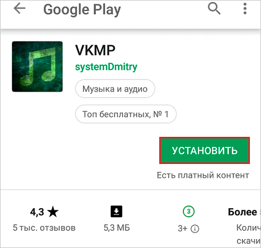 Установка VKMP