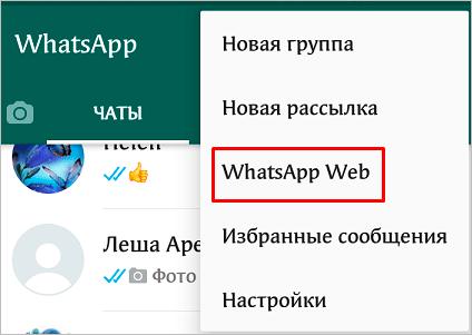 WhatsApp в смартфоне