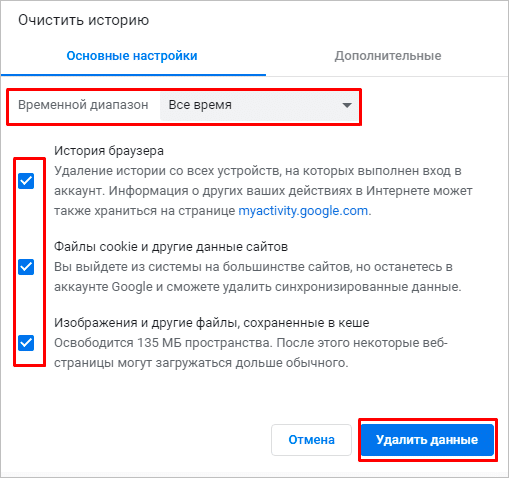 Настройки функций браузера